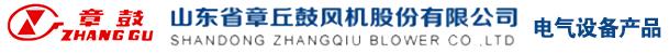 山东省章丘鼓风机股份有限公司电气设备分公司